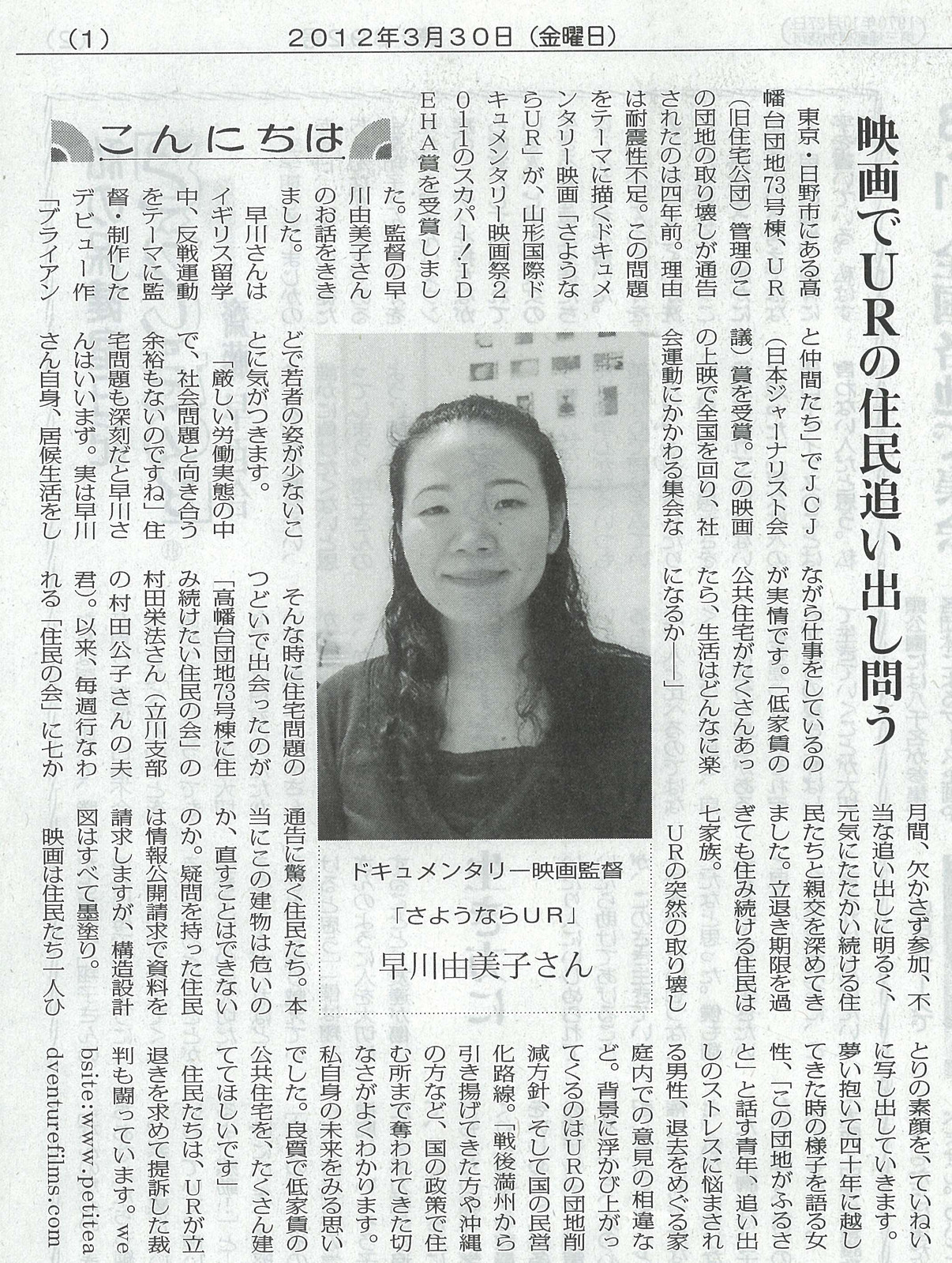 Fuminshinbun_20120330_re_small