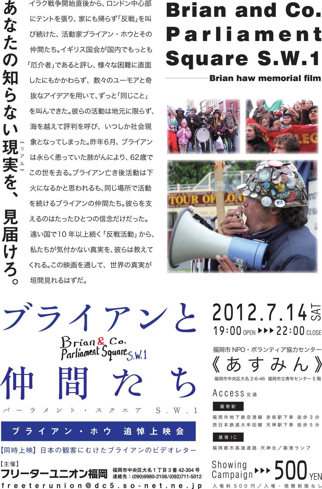 __fukuoka2_copy