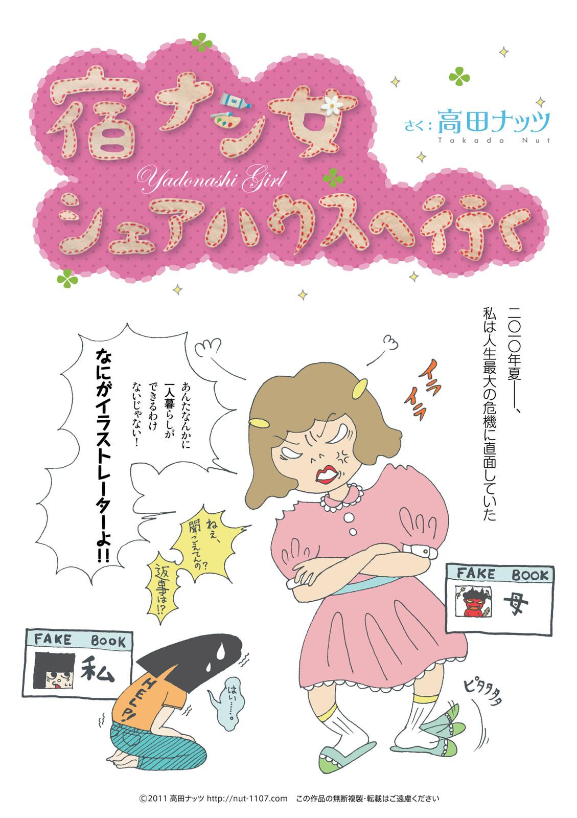 Otome_manga_p1