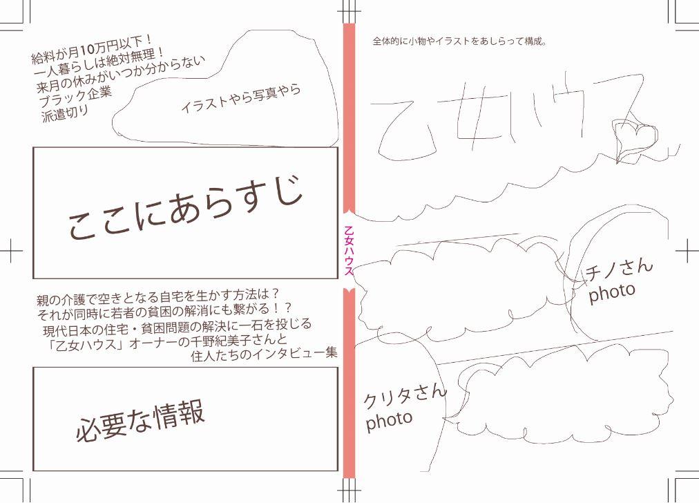 Otome_house_jk_01_re