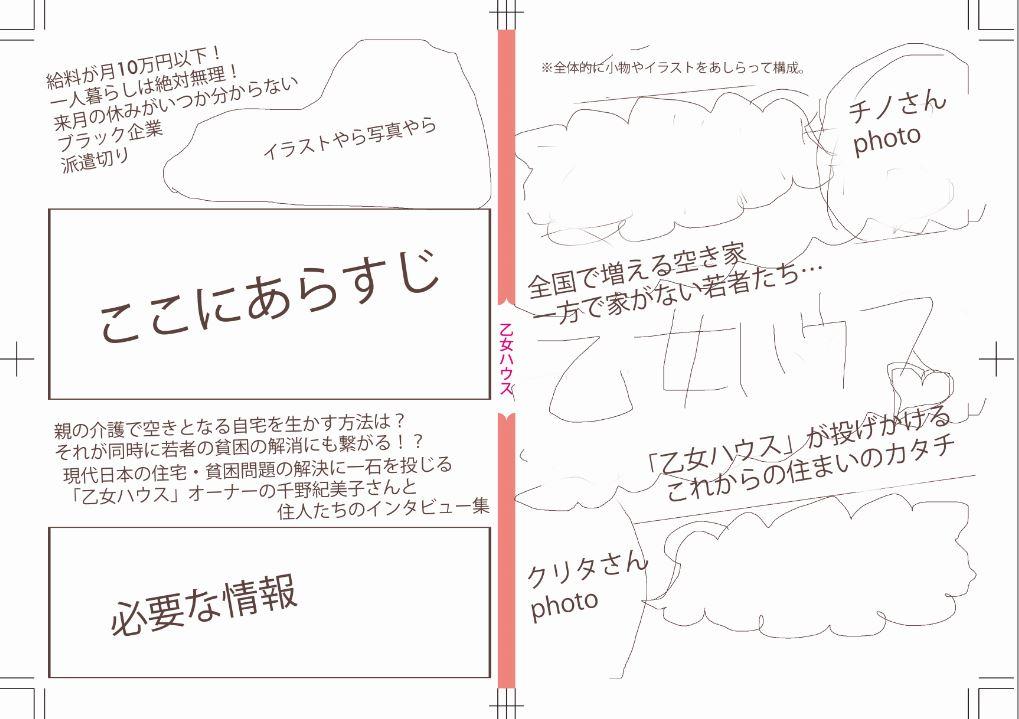 Otome_house_jk_02_re