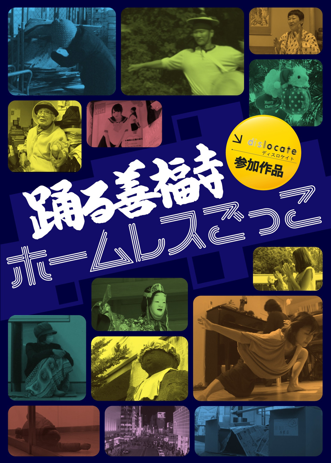 Zempukuji_dvd_front_2