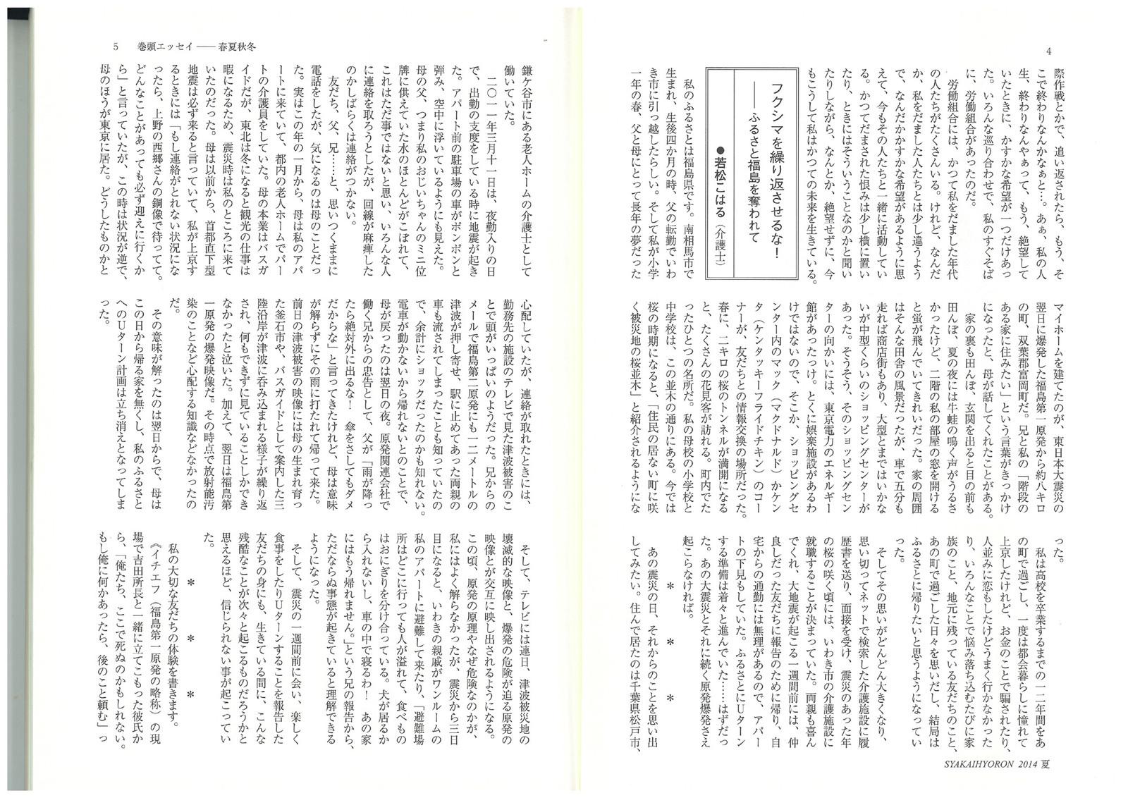 Koharusan_shuki_1