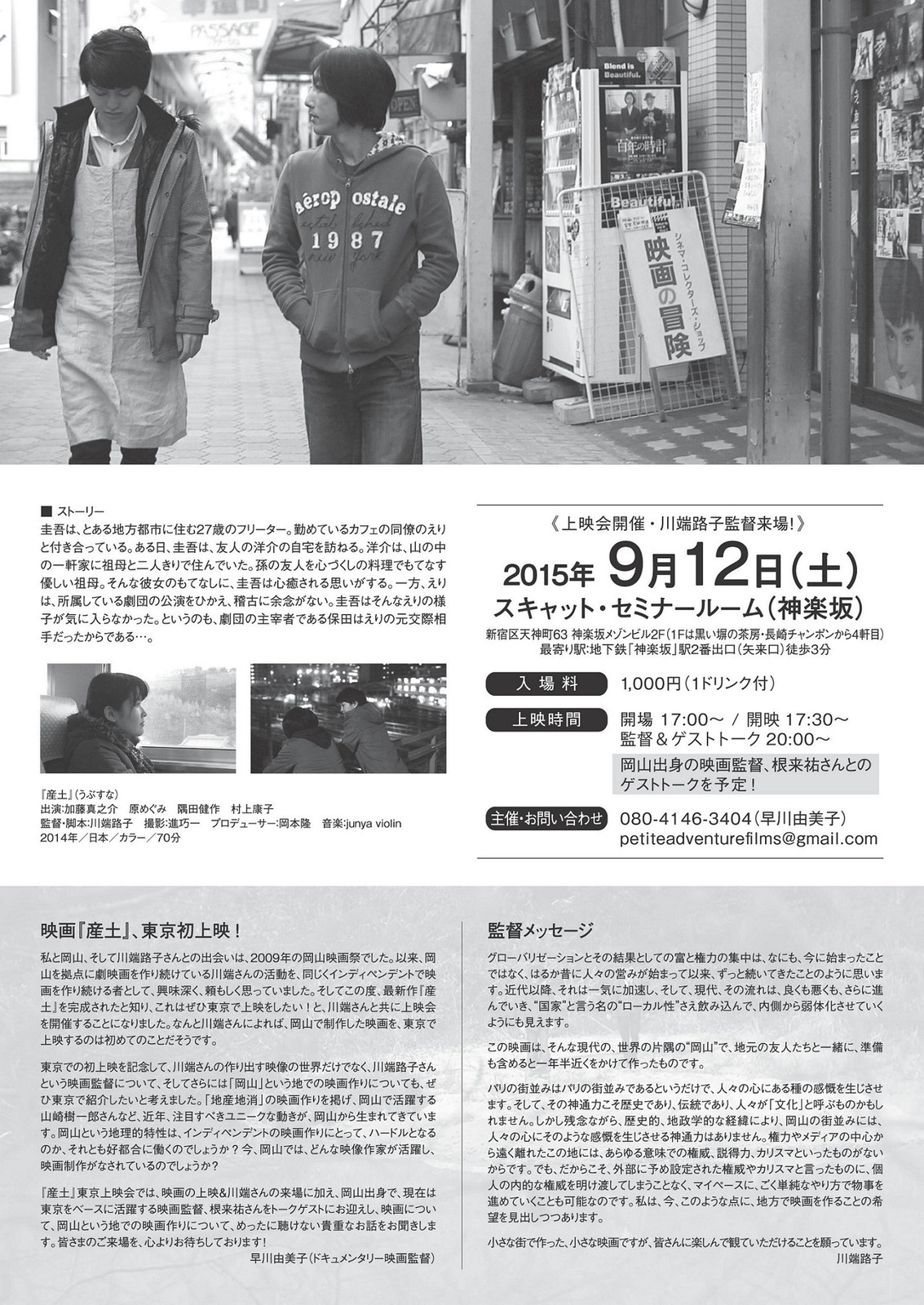 Ura_tokyo2_01